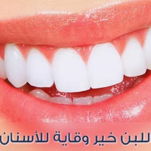 اللبن للعناية بالأسنان